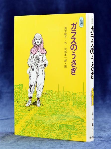【自作再訪】高木敏子さん「ガラスのうさぎ」 物言わぬ人々の思い伝える 戦争の結果、起きたことを知