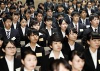 大卒の就職内定率71・2% 10月、過去2番目の高水準 文科・厚労調査