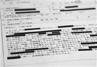 刑務所投薬ミス相次ぎ「注意」40...