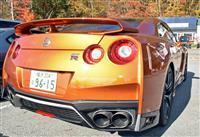 【試乗インプレ】ルックスと空力性能に磨き、贅沢な室内空間 日産の2017年型「GT-R…