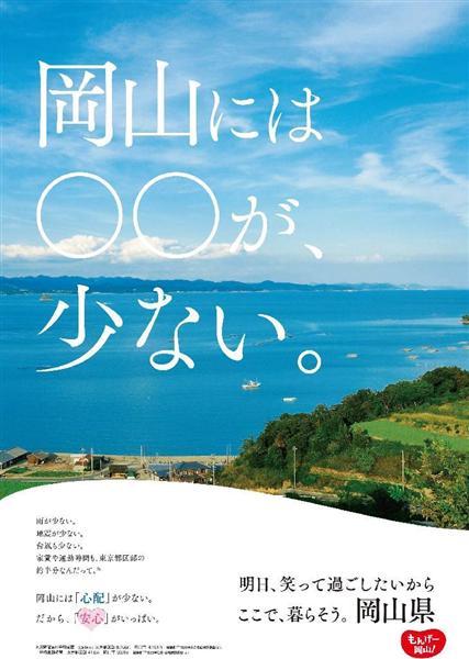 岡山県の事件簿 [無断転載禁止]©2ch.netYouTube動画>23本 ->画像>109枚