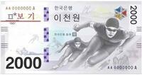 平昌五輪を記念して韓国銀行が発表した記念銀行券。デザインに関してネチズンから非難が続いている(韓国銀行のホームページから)