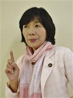 森裕子参院議員