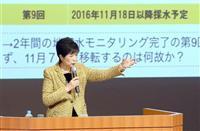 【動画付き・豊洲問題】小池百合子知事は都議選の争点を念頭 市場地下水から環境基準79倍…