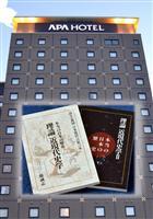 【阿比留瑠比の極言御免】国民はアパホテルに声援、日本は変わった もはや中国の不当な干渉…