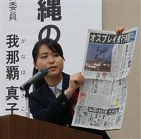 当日の沖縄の新聞を手にしながら、その報道姿勢を批判する我那覇真子氏=津市