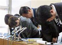 記者会見で謝罪する横浜市の岡田優子教育長(右から3人目)ら=13日午後、横浜市役所