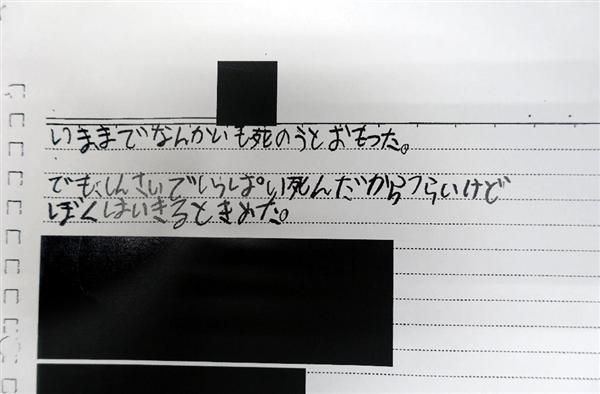 被災児童が平成27年夏に書いた手記