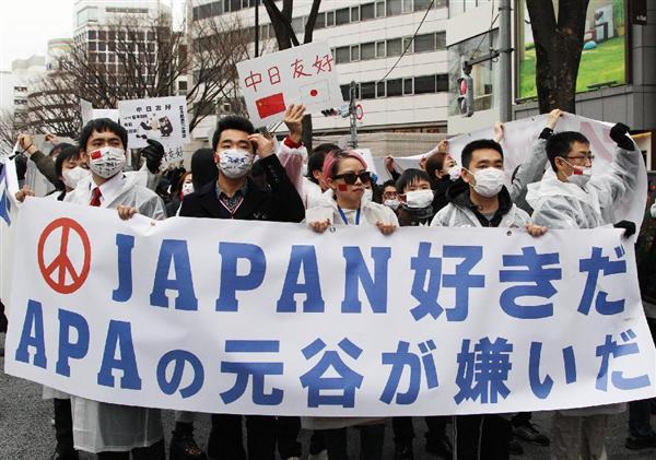 東京・新宿で在日中国人がアパホテルへ抗議デモ=2月5日午後、東京都新宿区(菊本和人撮影)