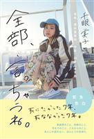 清水富美加さんの告白本「全部、言っちゃうね。」