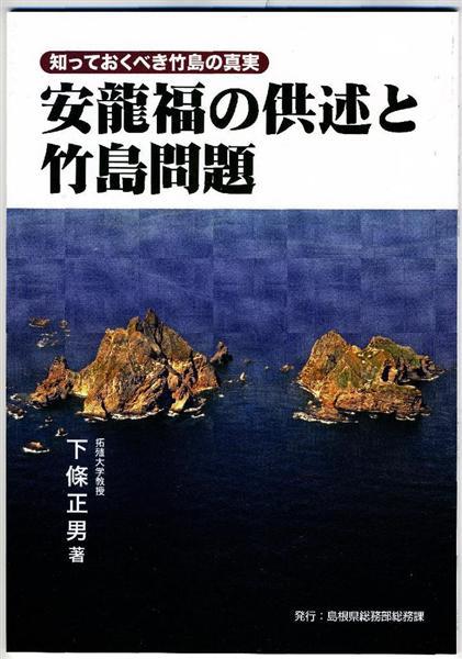 知っておくべき竹島の真実」 島根県がシリーズ第1弾発刊へ - 産経WEST