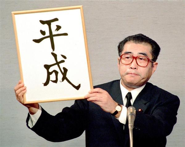 政界徒然草】明治~平成の元号秘...