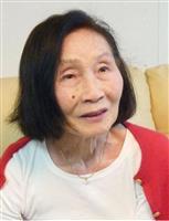 作家の林京子さんが死去「祭りの場」「三界の家」 - 産経ニュース