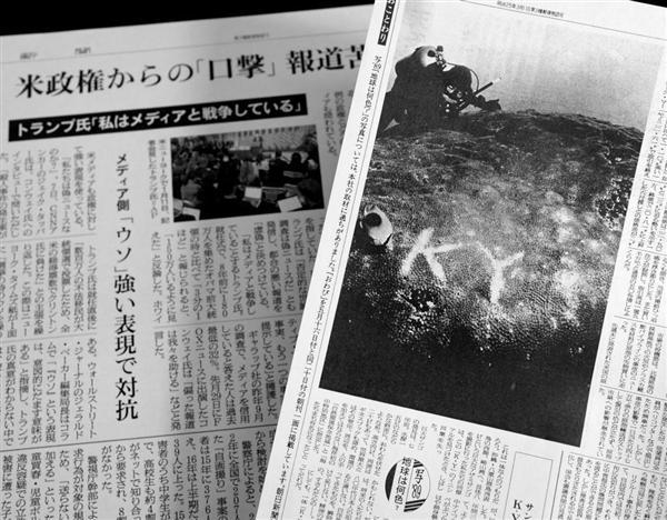 朝日新聞研究(5)】「偽ニュース」といえばサンゴ事件 慰安婦の大 ...