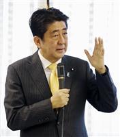 自民党全国幹事長会議であいさつする安倍首相=4日午後、東京・永田町の党本部