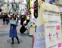 16日、ソウルの繁華街・明洞では、中国語表示の看板が目立つが、中国人観光客は姿を消した(桜井紀雄撮影)