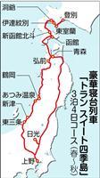 【鉄道ファン必見】超豪華寝台列車「四季島」立ち往生のナゾ JRの豪華列車競争で大丈夫?