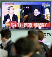 5日、ソウル駅で北朝鮮のミサイル発射を伝えるニュース速報を見る市民ら(共同)