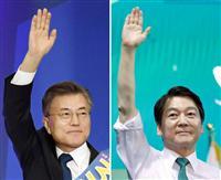 「共に民主党」の文在寅氏(左、共同)と、「国民の党」の安哲秀氏(ロイター)