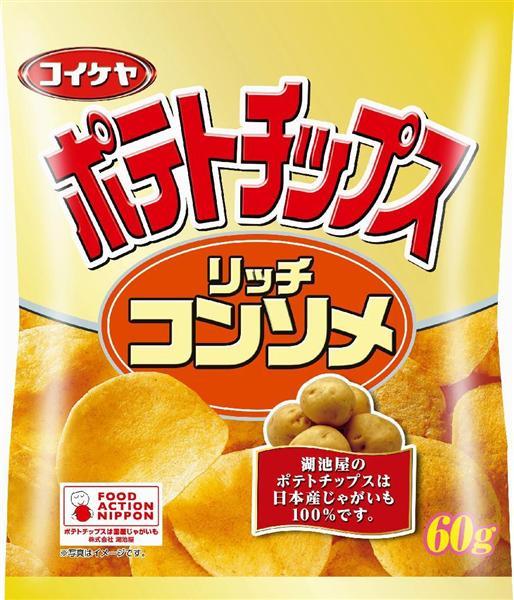 「コイケヤ ポテトチップス 販売休止」の画像検索結果