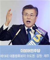 3日、ソウルで開かれた「共に民主党」の大会の演説で支持を訴える文在寅氏(共同)