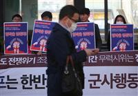 12日、ソウルの米国大使館近くで、トランプ米大統領の厳しい対北朝鮮政策に反対の声をあげるグループ(AP)