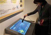 改修された警察博物館の3階にある似顔絵捜査体験コーナー=26日午後、東京都中央区