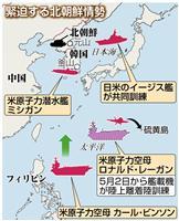 【野口裕之の軍事情勢】中国が驚愕した日米韓の対北朝鮮・海上共同訓練 北牽制の裏で練られ…