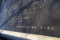吉田清治氏が建てた「謝罪碑」(関係者提供)