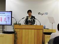 【小池知事定例会見録】東京五輪アンバサダー「これまで大きな役割を果たしたTOKIO、引…