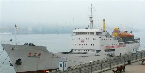 18日、ロシア極東ウラジオストク港に到着した北朝鮮の貨客船「万景峰」(共同)