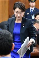 民進党の山尾志桜里前政調会長