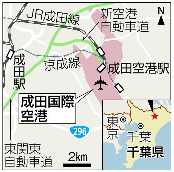 ニュースの深層】成田空港反対闘...