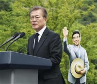 韓国の故盧武鉉大統領の追悼式で、追悼の辞を述べる文在寅大統領=23日、韓国南部金海(共同)