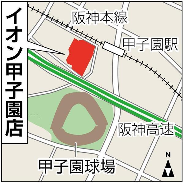 【野球】 イオン甲子園店「閉店騒動」の真相 残る謎…振り回された阪神ファン