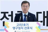 韓国・釜山郊外の古里原発1号機の前で演説する文在寅大統領=19日(聯合=共同)