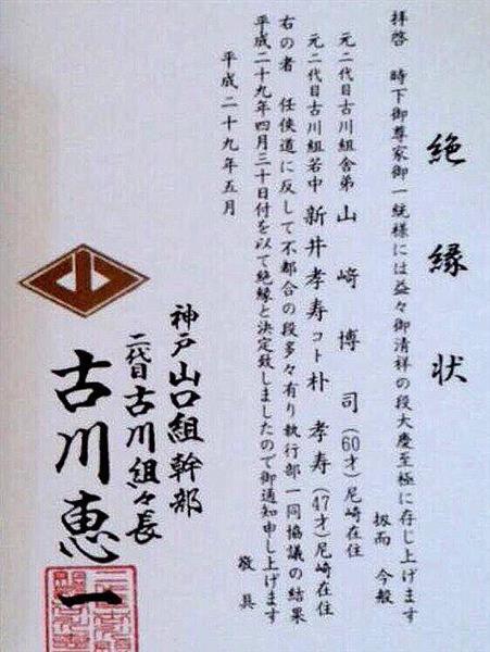 古川 恵一 葬儀 射殺された神戸山口組系組長とヒットマンは顔見知りだった?【機関銃...