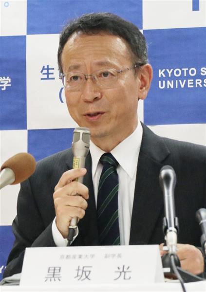 記者会見する京産大の黒坂光副学長=14日午後、京都市北区