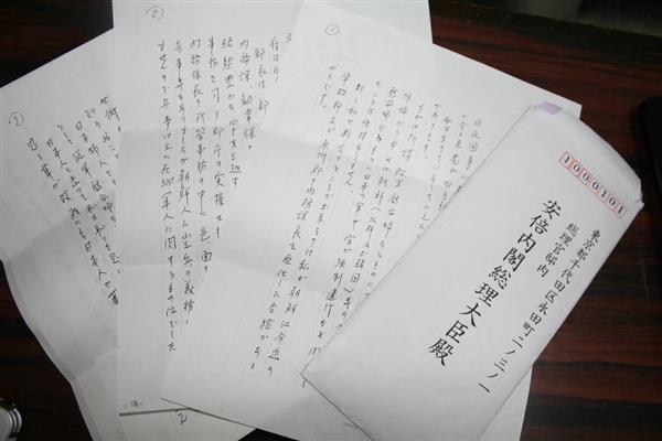 西川清さんが安倍晋三首相宛に書いた手紙(喜多由浩撮影)