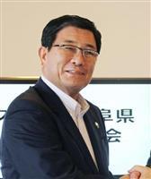 岐阜県知事が資産公開