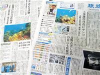 基地反対派が不法に撮影した写真やその情報に基づく記事を掲載した7月14日付の琉球新報(右)と沖縄タイムス(高木桂一撮影)