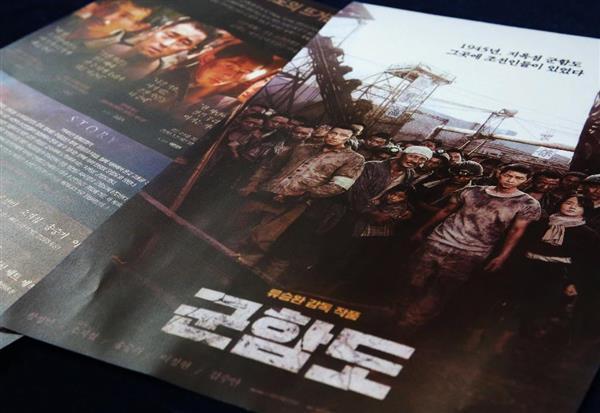 映画館内に置かれていた「軍艦島」を舞台とした韓国映画のパンフレット