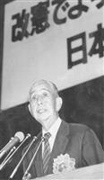 自主憲法制定国民会議の大会であいさつする岸元首相=1983年5月