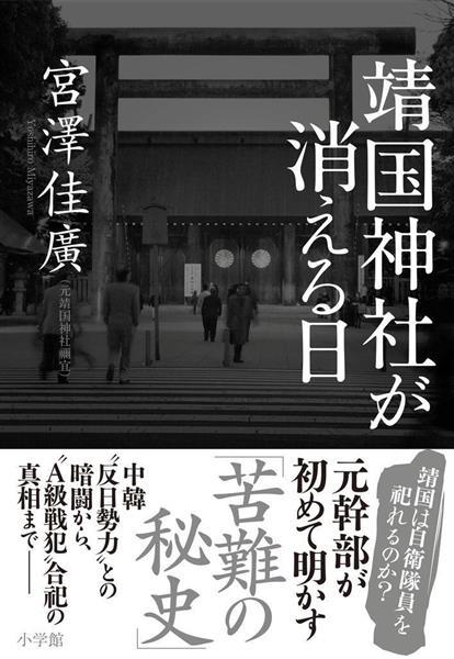 『靖国神社が消える日』