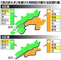 【大阪都構想】特別区区割り案、2案追加 不評の「淀川またぎ」を回避 吉村市長「法定協議…