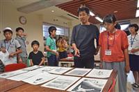 「藤堂裕の漫画入門」 兵庫・洲本でプロが中学生に指導、すもとっ子無限大塾