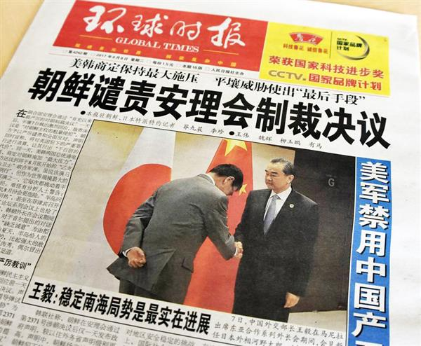 8日付の中国共産党機関紙、人民日報系の環球時報1面。日中外相会談の写真はお辞儀する河野太郎外相を王毅・中国外相が見下ろしているようにみえる