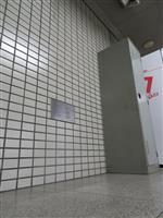 【衝撃事件の核心】なぜ、そんな場所に名画があった!? 駅構内に展示、利用客も盗難に気づ…