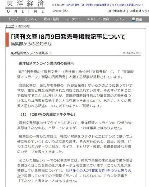 東洋経済オンラインがサイト上で反論した記事