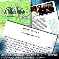 灘中の和田孫博校長が同人誌に寄せたエッセーと、同中が採択した「学び舎」の表紙と慰安婦の記述のあるページ